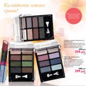 Каталог косметики орифлейм №8 2014, страница 39