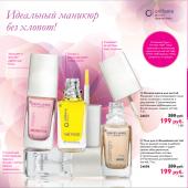 Каталог косметики орифлейм №8 2014, страница 41