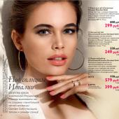 Каталог косметики орифлейм №8 2014, страница 42