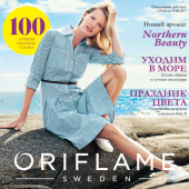 Каталог косметики орифлейм 08 2017, страница 1