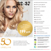 Каталог косметики орифлейм 08 2017, страница 3