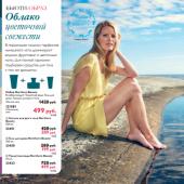 Каталог косметики орифлейм 08 2017, страница 8