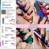 Каталог косметики орифлейм 08 2017, страница 14
