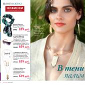 Каталог косметики орифлейм 08 2017, страница 18