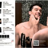 Каталог косметики Орифлейм 8 2018, страница 6