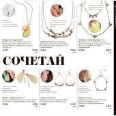 Каталог косметики Орифлейм 8 2018, страница 46