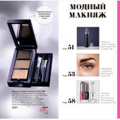 Каталог косметики Орифлейм 8 2018, страница 48