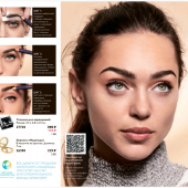 Каталог косметики Орифлейм 8 2018, страница 51