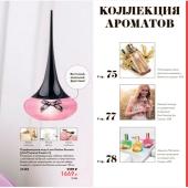 Каталог косметики Орифлейм 8 2018, страница 70