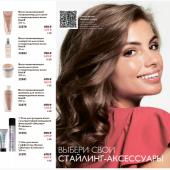 Каталог косметики Орифлейм 8 2018, страница 107