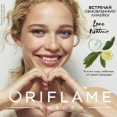 Каталог косметики орифлейм 08 2019, страница 1