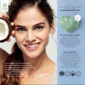 Каталог косметики орифлейм 08 2019, страница 8