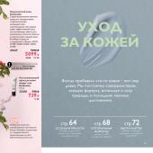 Каталог косметики орифлейм 08 2019, страница 62