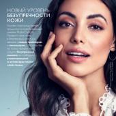 Каталог косметики орифлейм 08 2019, страница 119