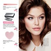 Каталог косметики орифлейм 08 2019, страница 133