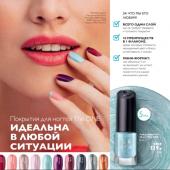 Каталог косметики орифлейм 08 2019, страница 145