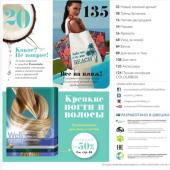 Каталог косметики орифлейм 09 2017, страница 5