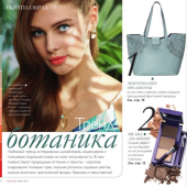 Каталог косметики орифлейм 09 2017, страница 8