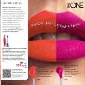 Каталог косметики орифлейм 09 2017, страница 10