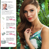 Каталог косметики орифлейм 09 2017, страница 14