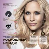 Каталог косметики Орифлейм 9 2018, страница 120