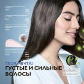 Каталог косметики Орифлейм 9 2018, страница 126