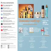 Каталог косметики орифлейм 09 2020, страница 2