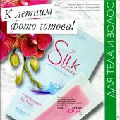 Каталог косметики орифлейм 10 2015, страница 29