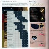 Каталог косметики орифлейм 10 2015, страница 30