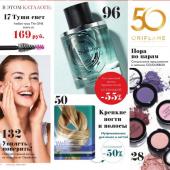 Каталог косметики орифлейм 10 2017, страница 6
