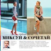 Каталог косметики орифлейм 10 2017, страница 8