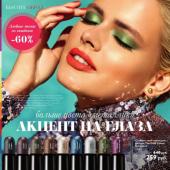 Каталог косметики орифлейм 10 2017, страница 16