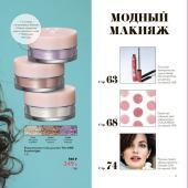 Каталог косметики орифлейм 10 2018, страница 61