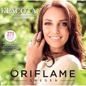 Каталог косметики орифлейм №11 2014, страница 1