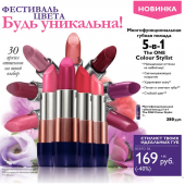 Каталог косметики орифлейм №11 2014, страница 3