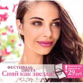 Каталог косметики орифлейм №11 2014, страница 4
