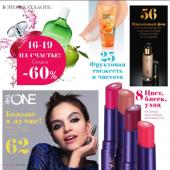 Каталог косметики орифлейм 11 2017, страница 4