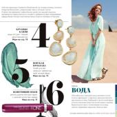 Каталог косметики орифлейм 11 2017, страница 9
