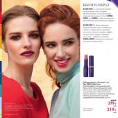 Каталог косметики орифлейм 11 2017, страница 10