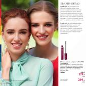 Каталог косметики орифлейм 11 2017, страница 12