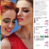 Каталог косметики орифлейм 11 2017, страница 14