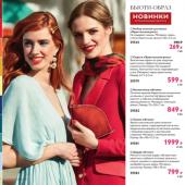 Каталог косметики орифлейм 11 2017, страница 16