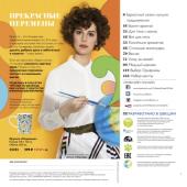 Каталог косметики орифлейм 11 2018, страница 7