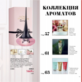 Каталог косметики орифлейм 11 2018, страница 55