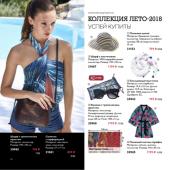 Каталог косметики орифлейм 11 2018, страница 66