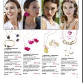 Каталог косметики орифлейм 11 2018, страница 69