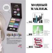 Каталог косметики орифлейм 11 2018, страница 93