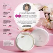 Каталог косметики орифлейм 11 2018, страница 126