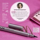 Каталог косметики орифлейм 11 2018, страница 128
