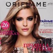Каталог косметики орифлейм №12 2014, страница 1